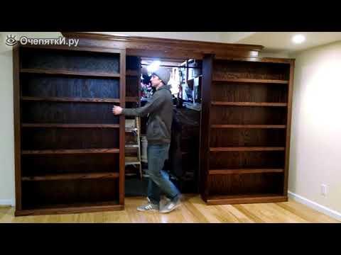 Вопрос: Как сделать потайную дверь в шкафу?
