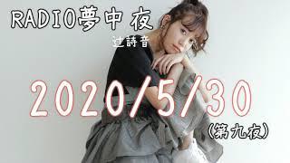 辻詩音のRADIO「夢中夜」(第九夜05/30)