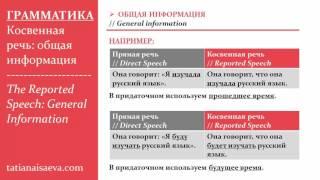 Косвенная речь: общая информация. Часть 1. Russian Grammar Lessons. Tatiana Isaeva