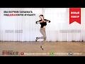 Школа танцев Quot Штрих Кот Quot Новосибирск Charleston Solo Jazz Вероника Егорова mp3
