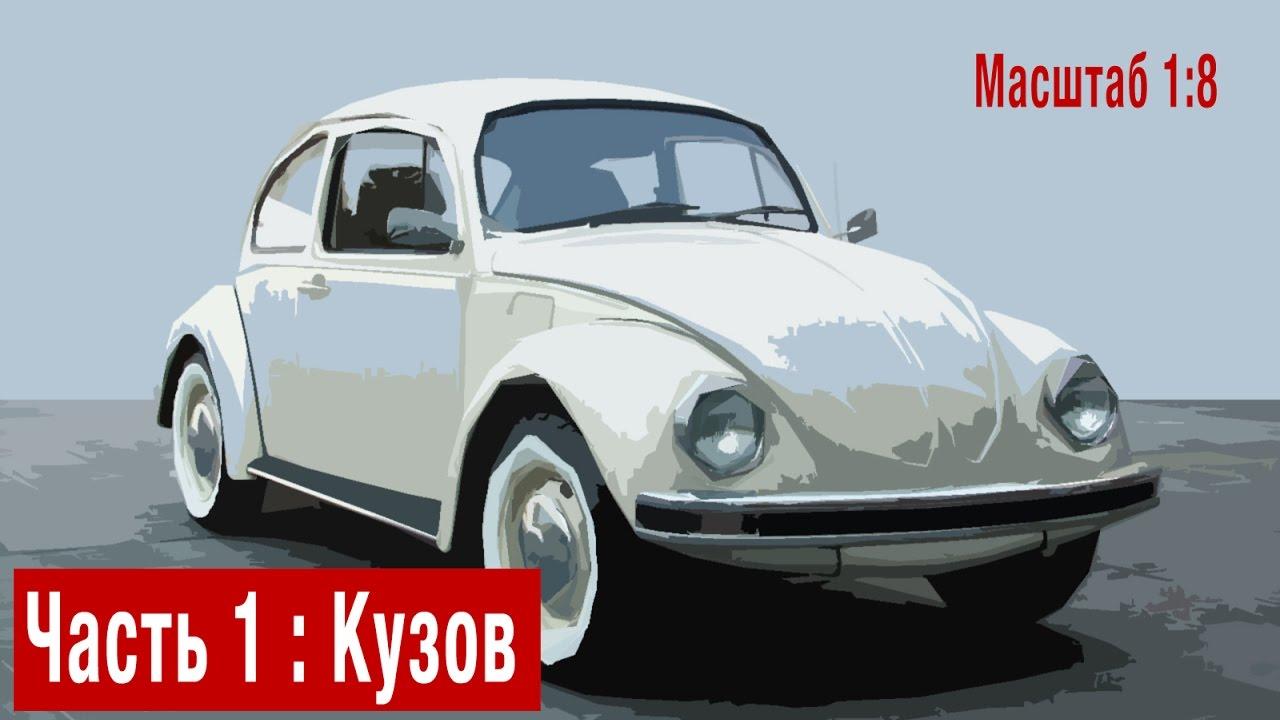 Как Сделать Модель Автомобиля с Нуля? | Чертежи Автомобилей