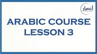 The Beneficial Fundamentals in the Arabic Language Lesson 3