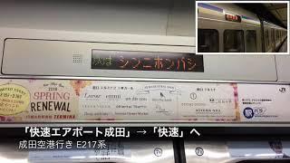 「快速エアポート成田」→「快速」へ E217系「成田空港行き」東京発車後放送