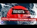 ПОХОТЬ. Ресурсы и возможности негативных состояний – Екатерина Самойлова