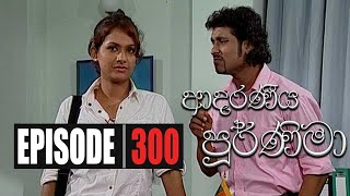Adaraniya Poornima | Episode 300 08th September 2020 Thumbnail