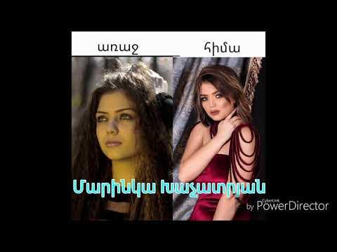 Հայ հայտնիներն առաջ և հիմա / Hay Haytninern Araj Ev Hima