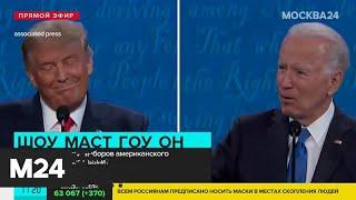 До выборов президента США остается неделя - Москва 24