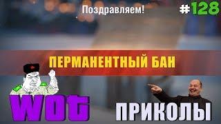 World of Tanks Приколы # 128 (Неожиданный Бан)
