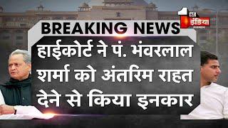 Bhanwar Lal Sharma को नहीं मिली राहत, विधायकों की खरीद फरोख्त से जुड़ा प्रकरण