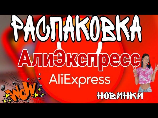 Алиэкспресс - новогодние товары