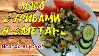 Вкусное мясо с грибами в сметанном соусе. Рецепт на сковороде