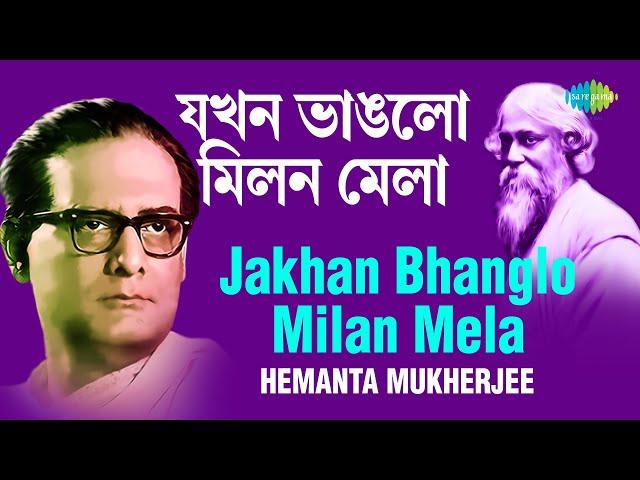 Jakhan Bhanglo Milan Mela   যখন ভাঙলো মিলন মেলা   Hemanta Mukherjee   Rabindranath Tagore