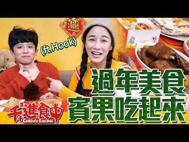 【千千進食中】過年餐桌美食,賓果吃起來!肯德基雙濃金沙起司雞!