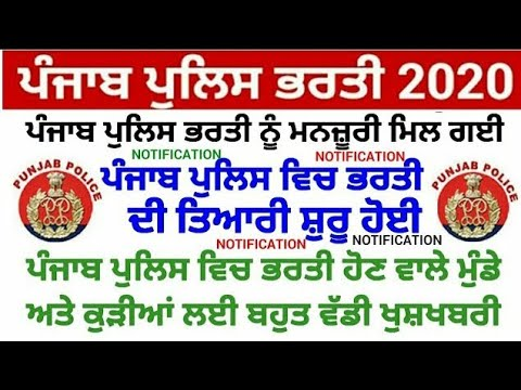 Punjab Police Recruitment 2020|Punjab Patwari Bharti 20|PSEB 10th 12th Result|#PSEB10th12thExamNews from YouTube · Duration:  4 minutes 12 seconds