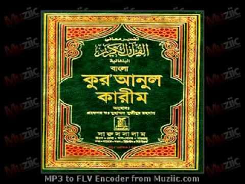 036 Bangla Quran Surah Yasin 1/1