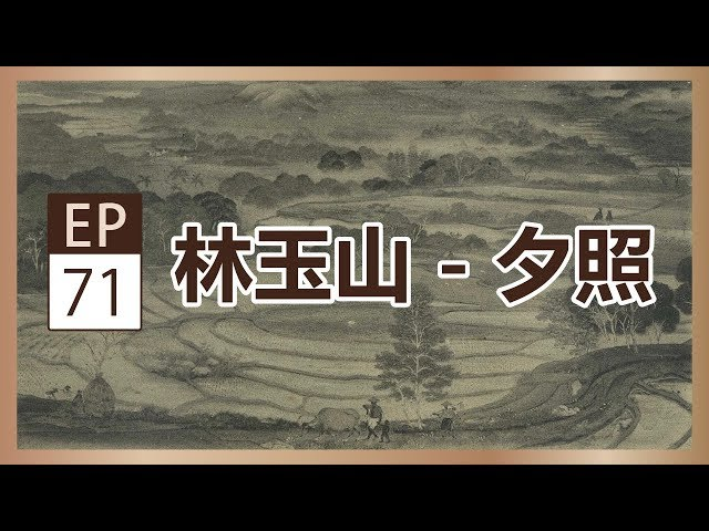 林玉山《夕照》- 央廣x國立歷史博物館「聲動美術館」(第七十一集)