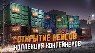 Коллекция контейнеров - ОТКРЫТИЕ 33 сундуков! / Wot Blitz
