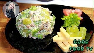 Сырный салат СЫРНЫЙ ПРИНЦ Супер простой бысрий Рецепт легкого Салат с Сыром и Виноградом