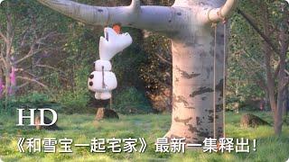 《冰雪奇缘》衍生短剧《和雪宝一起宅家》最新一集释出!来看蠢萌的雪宝荡秋千,荡着荡着就上天了……