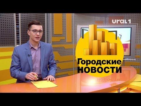 Городские новости (выпуск от 05.03.2020)