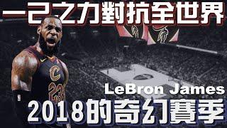 NBA球星   一人將球隊帶進冠軍賽!18賽季的LeBron到底多強大?