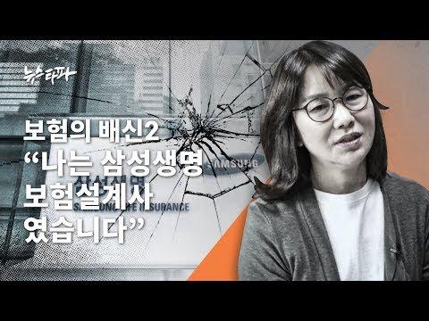 뉴스타파 - 보험의 배신②