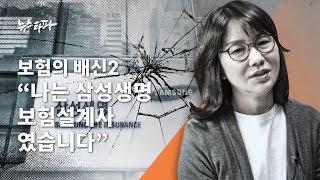 """뉴스타파 - 보험의 배신② """"나는 삼성생명 보험설계사였습니다"""""""