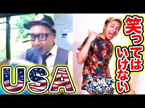 笑ってはいけないU.S.Aゲーム【大流行】【カモンベイビーアメリカ】