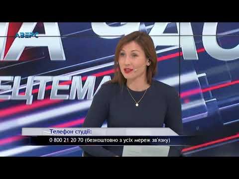 ТРК Аверс: Підсумки тижня: чим жила Україна і область?