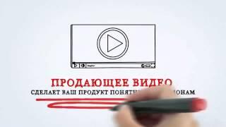 Создание видеороликов. Инфографика. Рисованное видео.  Заказать видеоролик.(Создание видеороликов. Инфографика. Рисованное видео. Заказать видеоролик. http://ecliptika.ru/ изготовление сайто..., 2014-12-03T08:36:47.000Z)