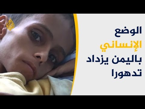 تفاقم الكارثة الإنسانية باليمن رغم مطالب الدولة بوقف الحرب  - نشر قبل 59 دقيقة