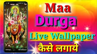 Maa Durga Live Wallpaper kaise lagaye || 4D Live Wallpaper Kaise lagaye || Durga Puja Live wallpaper screenshot 1