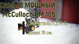 видео Садовая техника Sabo