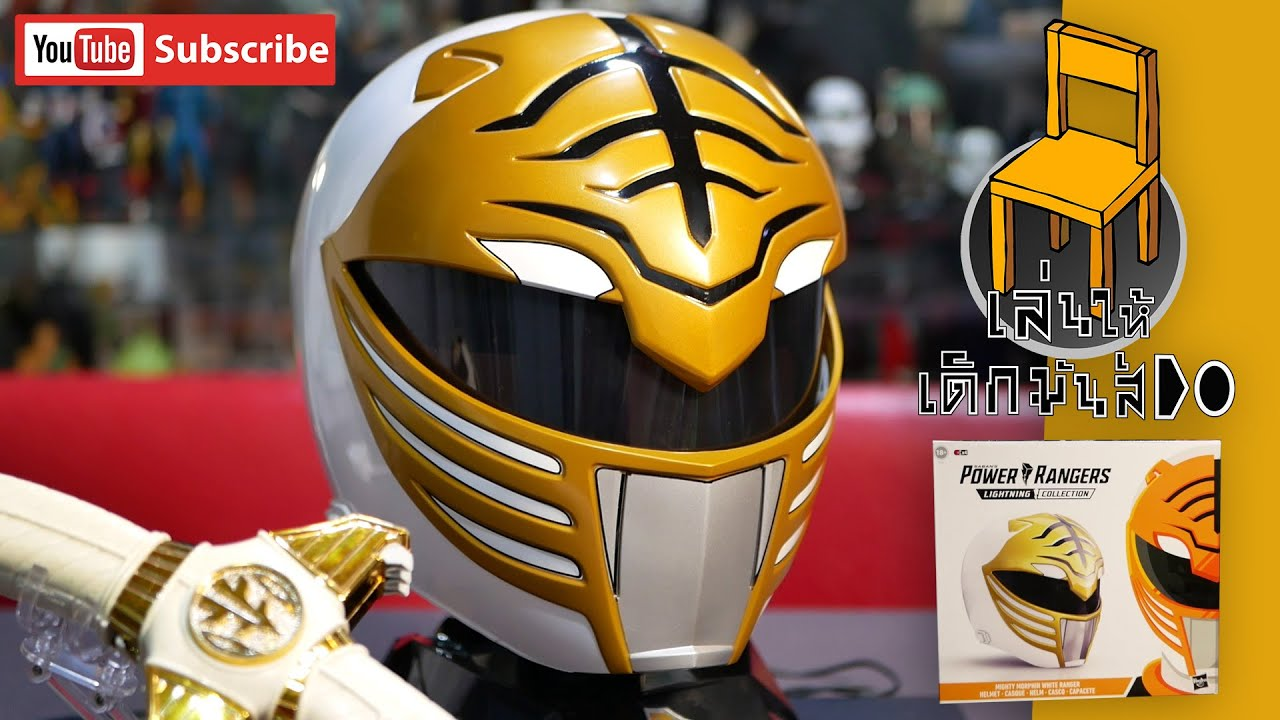 (รีวิว โมเดล) หมวกเสือขาว คิบะเรนเจ้อ Hasbro powerRanger Helmet #review #เล่นให้เด็กมันดู