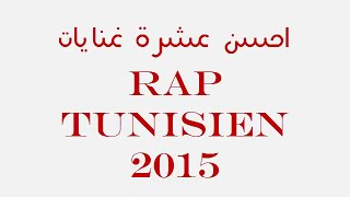 ✪top 10 rap tunisien- 2015/2016 - أقوى 10 أغاني في الراب التونسي✪