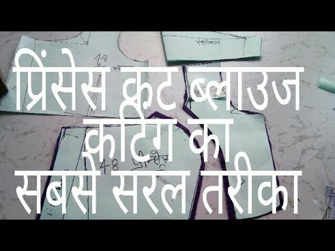 HOW TO DO CUTTING A PRINCES CUT BLOUSE IN HINDI 48SIZE