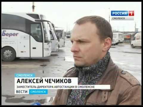 Автобусное сообщение Смоленска и Москвы блокируется недобросовестным конкурентом