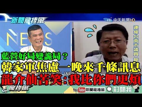 【精彩】藍營好局變詭局?韓家軍焦慮一晚來千條訊息 龍介仙苦笑:我比你們更煩!
