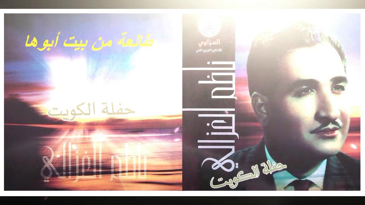 طالعة من بيت ابوها mp3