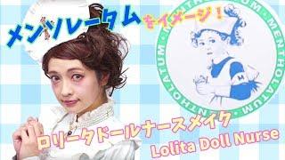 "Antique doll Lolita nurse's Makeup ""Misako Aoki""   Eng Sub Mp3"