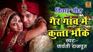 विवाह गीत 2017 - गैर गांव में कुत्ता भौंके -  2017 Latest Bundelkhandi Song - Parvati Rajput