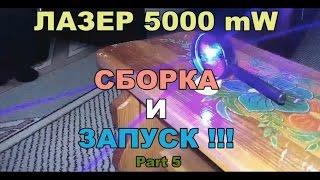мощный лазер своими руками Part5