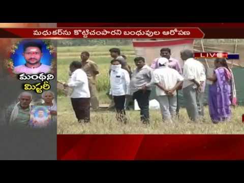 Manthani Madhukar Re-postmortem Today || Latest Updates || NTV