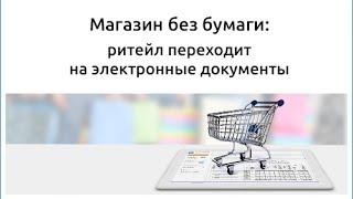 Магазин без бумаги: ритейл переходит на электронные документы. Вебинар Synerdocs(, 2016-03-22T10:43:48.000Z)