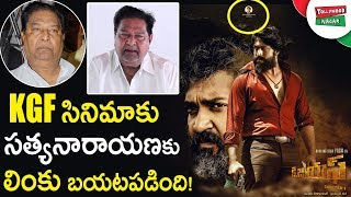 Latest Updates From KGF Movie | How Great KGF Movie Team | Kaikala Satyanarayana Presents KGF Movie
