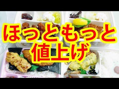 食ほっともっとが首都圏などで最大40円値上げ のり弁当は350円に
