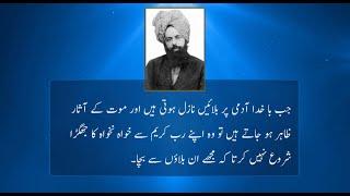 Roohani Khaza'ain Quotes | Episode 2