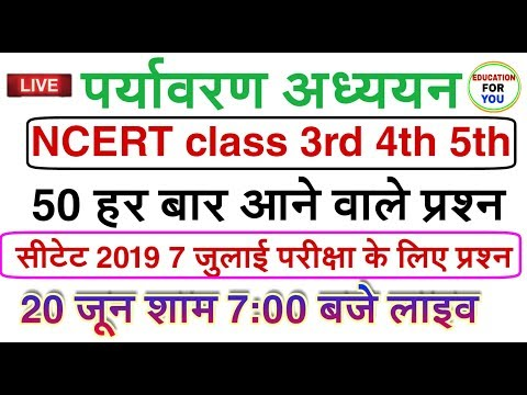 EVS NCERT based 30 most important question for CTET 2019 #LIVE