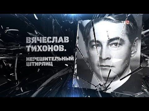 Вячеслав Тихонов. Нерешительный Штирлиц