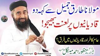 Molana Tariq Jameel About Qadyani | Molana Manzoor Mengal | مولانا طارق جمیل کو پیغام